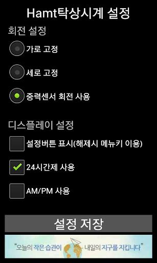 免費工具App|鐘 Hamt(秒)|阿達玩APP