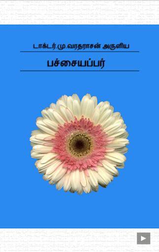 Pachayappar