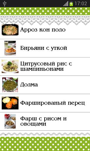 Рис Вкусные рецепты