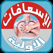 طب الطوارئ و الإسعافات الأولية