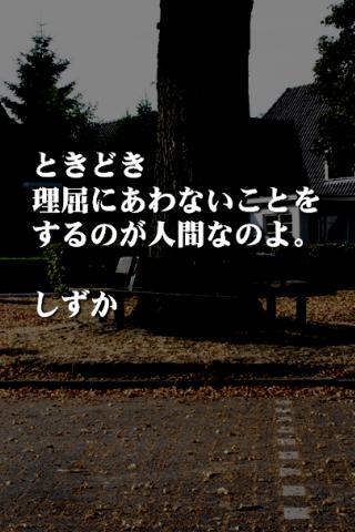 ドラえもんのいいことば~アニメ名言集~
