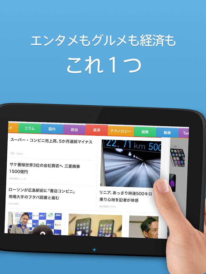 ニュースが快適に読めるスマホアプリ『SmartNews』