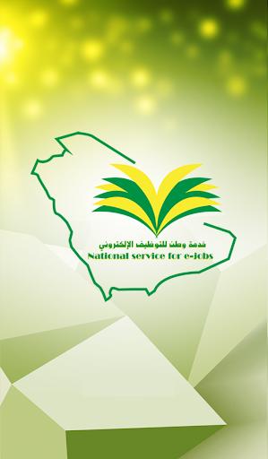 دليل التوظيف السعودي خدمة وطن