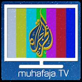 muhafaja TV