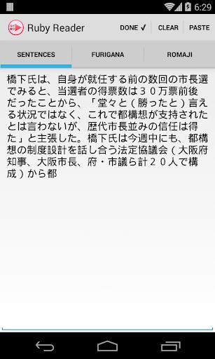 Japanese Furigana Reader