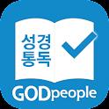갓피플 성경통독 icon