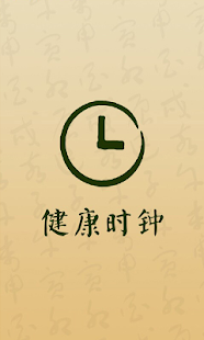 將時鐘與天氣或日曆結合的APP:Red Clock、Nightstand Central Free ...