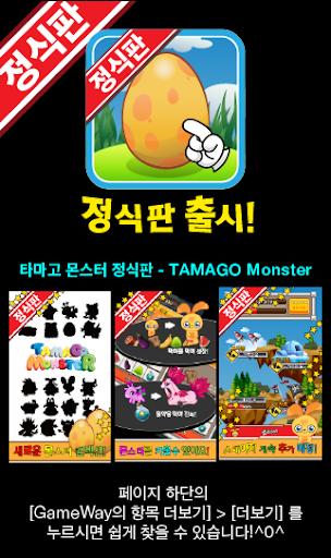 타마고 몬스터 데모판 - TAMAGO Monster