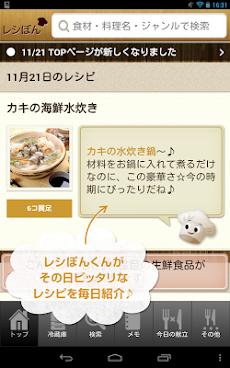 冷蔵庫食材を賢く使える無料のレシピアプリ!のおすすめ画像1
