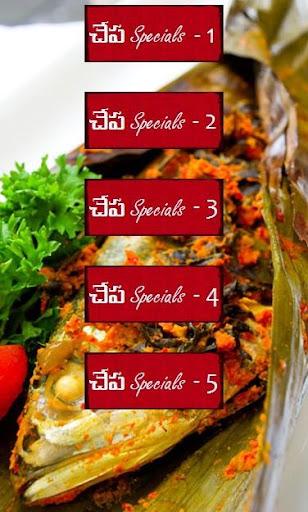 Fish Special Vantakalu