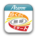 Atermらくらく無線スタートEX for Android logo