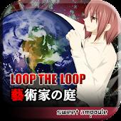 LOOP THE LOOP 【5】 藝術家の庭