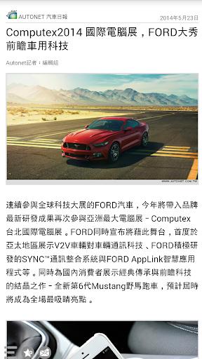 玩免費新聞APP 下載探索FORD app不用錢 硬是要APP
