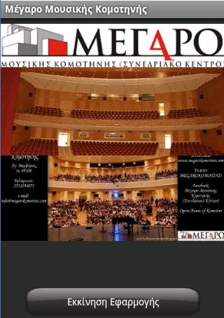 Opera House of Komotini