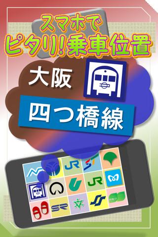 大阪 四つ橋線 スマホでピタリ!乗車位置