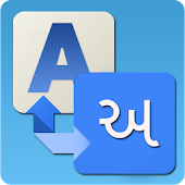 Gujarati Translator