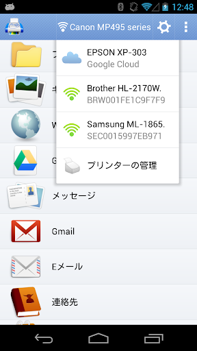 PrintHand モバイル印刷