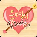 운명의 상대 찾기 icon