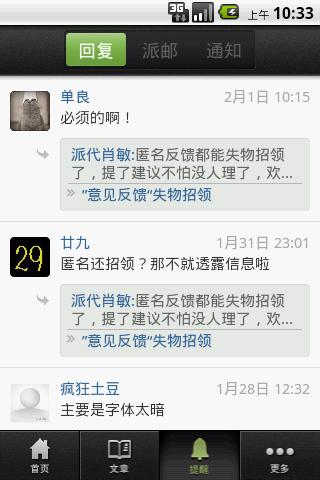 派代隨身 - screenshot