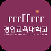 경인교육대학교