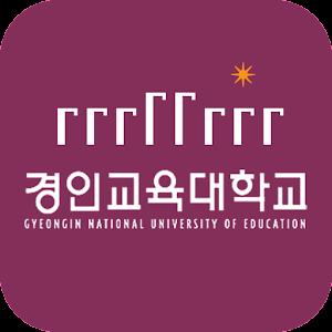 경인교육대학교 아이콘