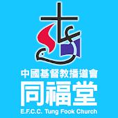 同福堂  Tung Fook Church