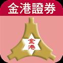 金港證券-金港行動網