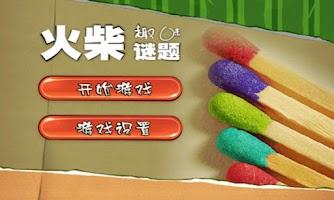 Screenshot of 火柴谜题