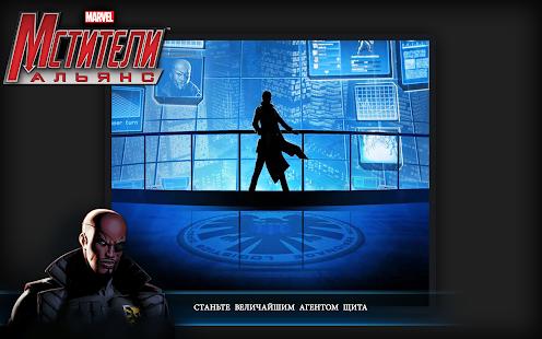 Мстители альянс screenshot thumbnail
