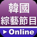 韓國綜藝節目線上看-最新熱門綜藝節目線上收看 icon