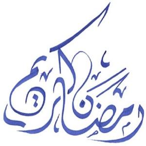 مسجات رمضان for PC and MAC