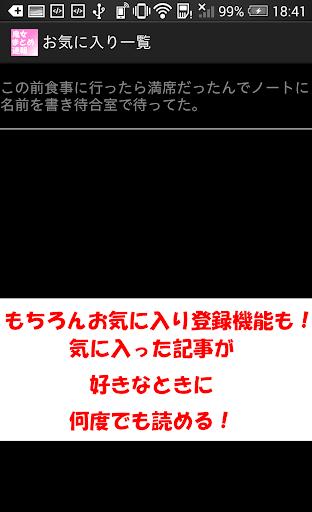 無料娱乐Appの鬼女まとめ速報|記事Game