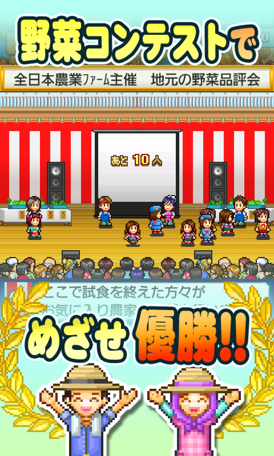 大空ヘクタール農園 screenshot #12