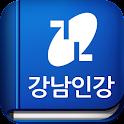 강남구청 인터넷 수능방송 - 강남인강 icon
