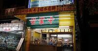 鹽水意麵 (七賢店)