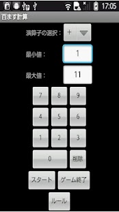 method of 10-by-10 in Japan- screenshot thumbnail