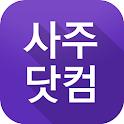 사주닷컴 [토정비결 2016 신년운세 사주 궁합 타로]
