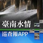 台南水情巡查報APP icon