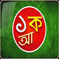 Bangla Keyboard 1.0.11
