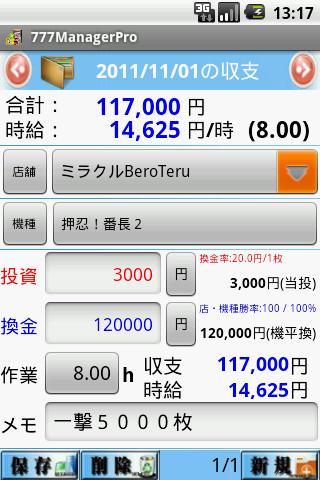 パチスロ収支管理 777Manager パチンコ&スロット- screenshot