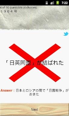 日本の歴史年号クイズ【無料】のおすすめ画像4