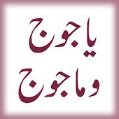 Fitna Yajooj Majooj (URDU)