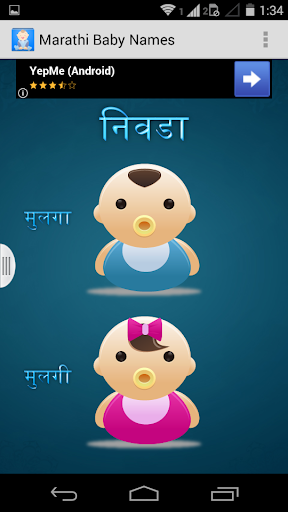 Download Marathi Baby Names मर ठ न व Google Play