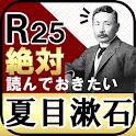R25なら絶対読んでおきたい 夏目漱石三部作 icon