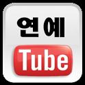 연예튜브 icon