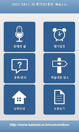 한국국제정치학회 학술대회APP