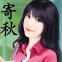 寄秋小說全集(聽小說|簡繁版) icon
