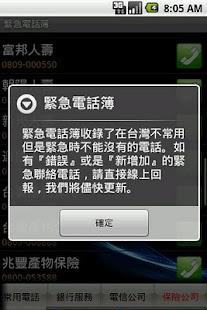緊急電話簿 / Emergency Call 通訊 App-愛順發玩APP