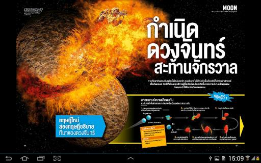 教育必備APP下載|Science Illustrated 好玩app不花錢|綠色工廠好玩App