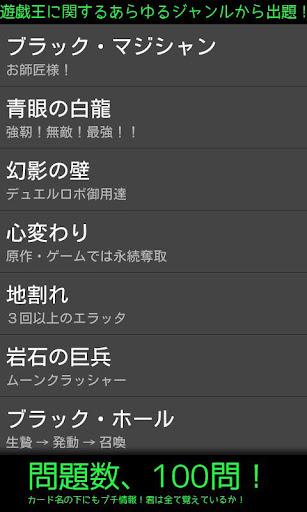 クイズ!遊戯王! 遊戯王wiki